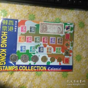 香港殖民地时代带女皇头像邮票,钱币珍藏卡(带女皇头像邮票13全,带女皇头像硬币6枚,纸币1张)