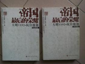 帝国最后的荣耀:大明1592抗日援朝(全二册)