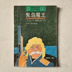 《鬼岛魔王》(故事大王丛书)1989年一版一印 插图本图书(内包括:红砖寓所里的枪声)