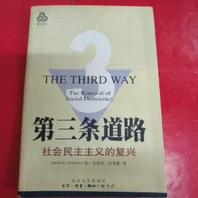 第三条道路——社会民主主义的复兴