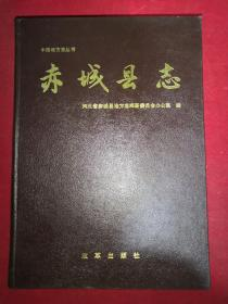 赤城县志 精装