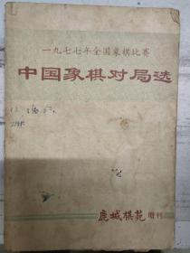 《一九七七年全国象棋比赛 中国象棋对局选》鹿城棋苑增刊