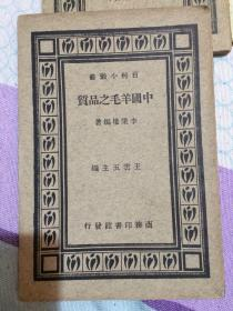 中国羊毛之品质!民国