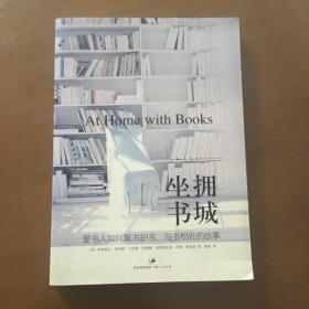 坐拥书城:爱书人如何聚书护书、与书相处的故事(正版)