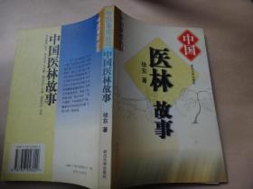 中国医林故事