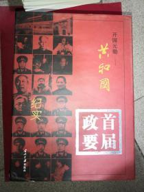 开国元勋:共和国首届政要纪实(全四卷)