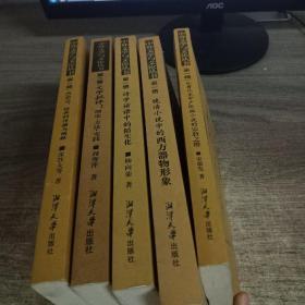 中外文学与文论丛书(第一辑)5本合售