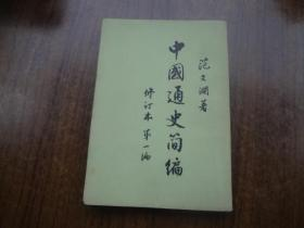 中国通史简编  修订本   第一编