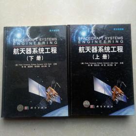 航天器系统工程(上下册)(原书第四版)