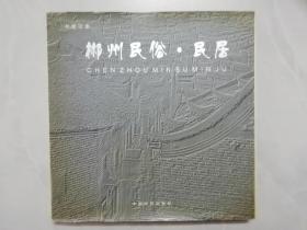 林邑印象:郴州民俗.民居