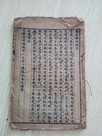 石印本,种子斋戒日期,养生保命录一册
