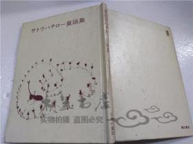 原版日本日文书 サトウハチロ―童谣集 サトウハチロ― 株式会社弥生书房 1977年4月 小32开硬精装