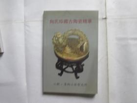 向氏珍藏古陶瓷精萃(全彩色印)