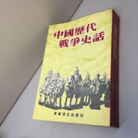 中国历代战争史话 【 9品-95品+++ 正版现货 自然旧 多图拍摄 看图下单 收藏佳品】