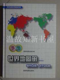 世界地图册(中外文)  (正版现货)