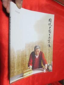 图说中国书画装裱 (第二版)     【大16开】