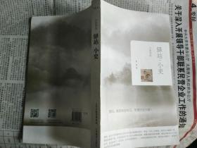 驿站小史(小史书系)