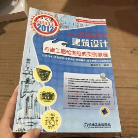 中文版AutoCAD2012建筑设计与施工图绘制经典实例教程