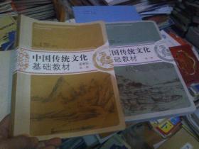 中国传统文化基础教材 第一、二册(2本合售)