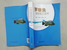 罗非鱼综合加工技术