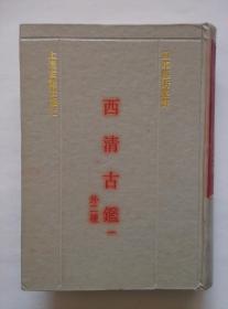《西清古鉴-外二种--2册全》(四库艺术丛书)