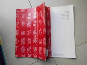 吴昌硕《西泠印社记》及其笔法