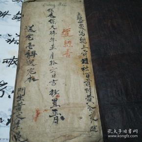 存世稀缺的带诸多咒符与律令的道教手抄本(珍贵的越南手抄道教经书)。27*14㎝,厚册!带朱点!从扉页文字看是抄于越南保大皇帝时代,而且有