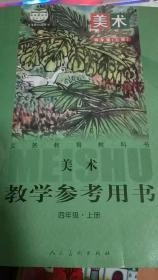 义务教育教科书·美术教学参考用书 【四年级.上册】附2盘