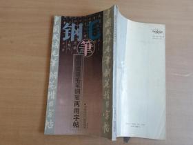 中国成语毛笔钢笔两用字帖【实物拍图 品相自鉴】