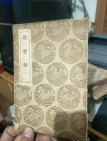 读画录 丛书集成