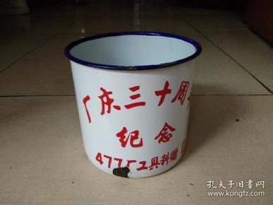 纪念搪瓷缸