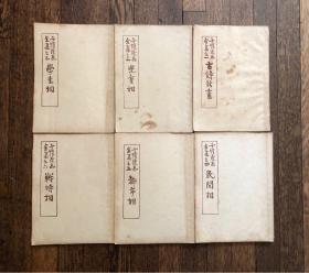 《子恺漫画全集》(六册全,开明书店民国三十四年)