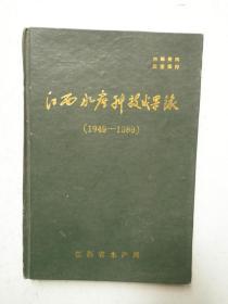 江西水产科技成果录 1949-1989