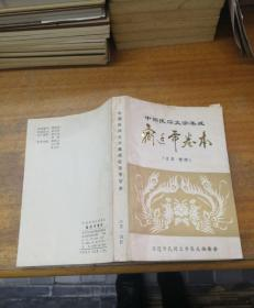 中國民間文學集成宿遷市卷本(江蘇 淮陰)