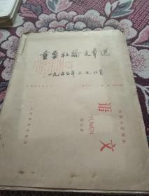 文革重要社论、文章选(1967年)