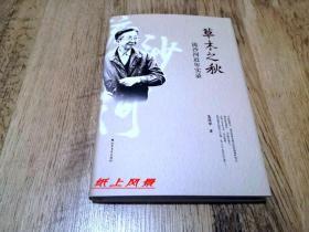 流沙河、吴茂华夫妇 亲笔双签名本:《草木之秋:流沙河近年实录》护封精装本 一版一印