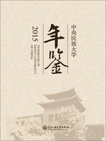 中央民族大学年鉴(2015)