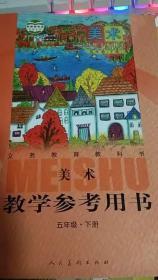 义务教育教科书·美术教学参考用书 【五年级.下册】无盘