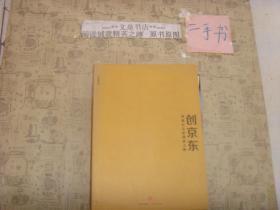 创京东:刘强东亲述创业之路》保正版纸质书,内无字迹,带原装书签