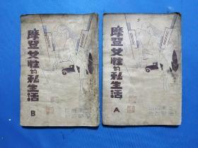 1935年初版《摩登女性的私生活》AB两册