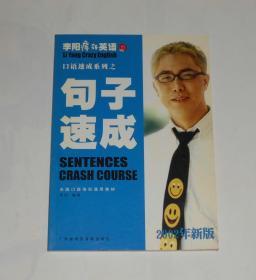 李阳疯狂英语口语速成系列之句子速成(无磁带) 2001年