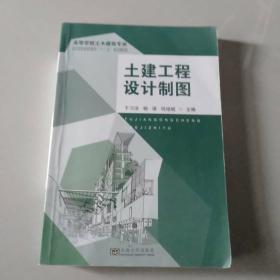 """高等学校土木建筑专业应用型本科系列""""十二五""""规划教材:土建工程设计制图"""