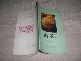 盆栽花卉小丛书 菊花 杨凤章编 1981年1版82年2印