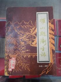 【地方文献】1985年版:确山县卫生志( 1540——1982 )