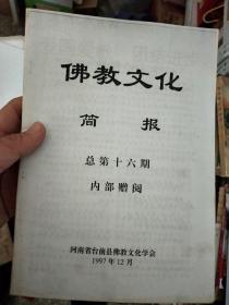 佛教文化总第16期简报