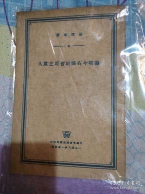论现今右派社会民主党人(1948年)