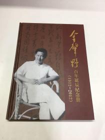 金肇野百年诞辰纪念册(1912--2012) 签赠本(精装如图)包邮