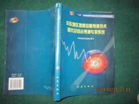 华东地区地震短期预测技术研究及综合预测专家系统