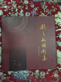 刘之敏摄影集【作者签名钤印本】