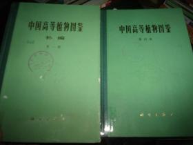 中国高等植物图鉴--[1-5册],补编[1-2册]--共7册全--精装本---馆藏书,品以图为准